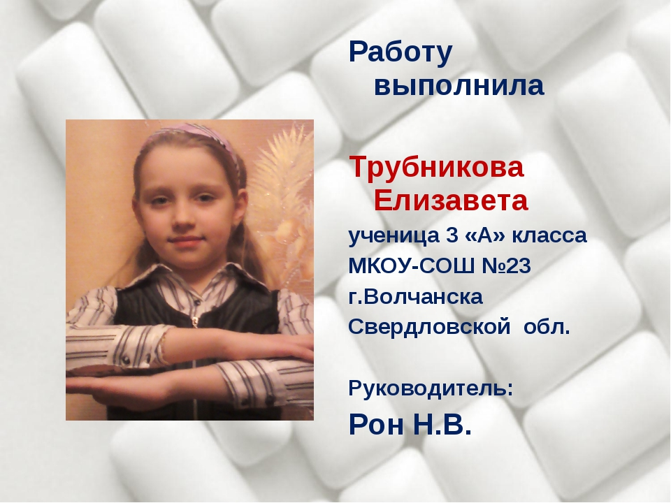 Работу выполнила Трубникова Елизавета ученица 3 «А» класса МКОУ-СОШ №23 г.Вол...