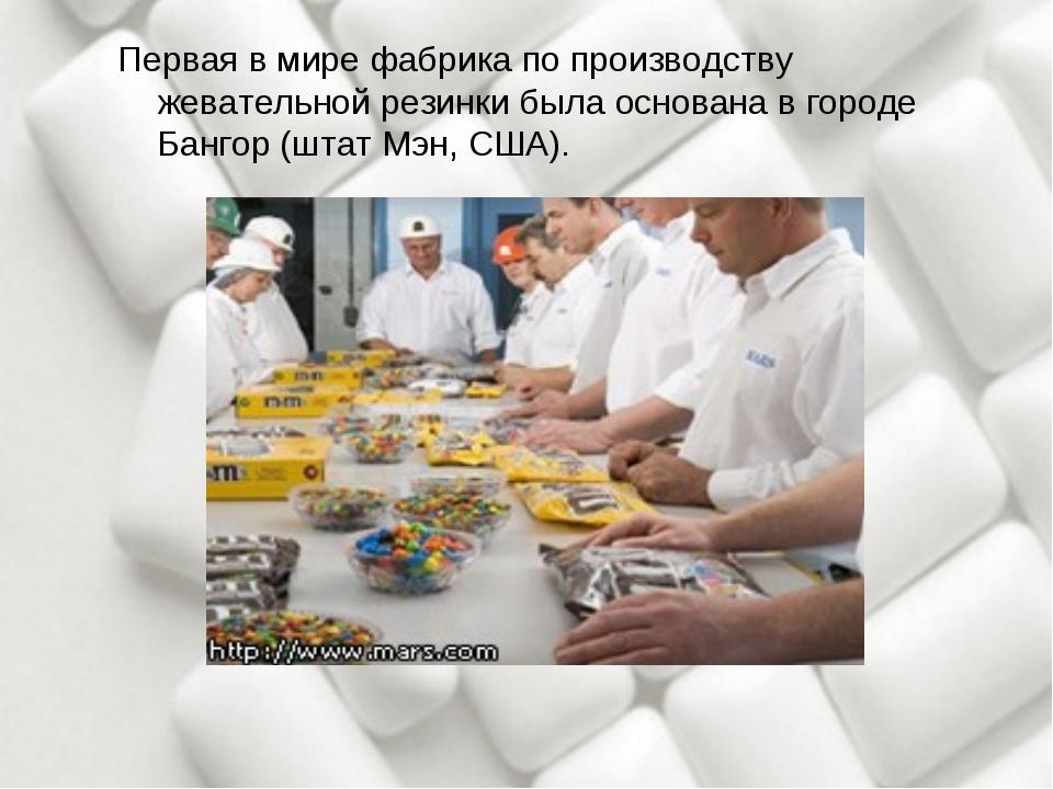 Первая в мире фабрика по производству жевательной резинки была основана в гор...
