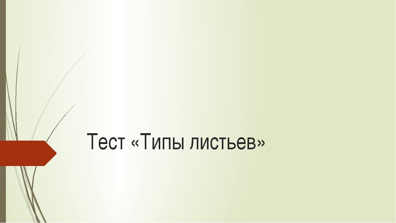 Тест «Типы листьев»