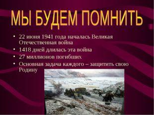22 июня 1941 года началась Великая Отечественная война 1418 дней длилась эта