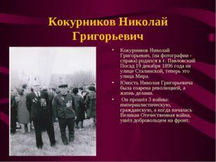 Кокурников Николай Григорьевич Кокурников Николай Григорьевич, (на фотографии