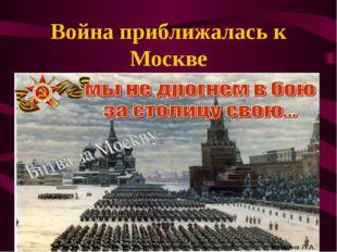 Война приближалась к Москве