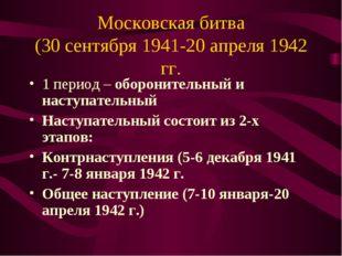 Московская битва (30 сентября 1941-20 апреля 1942 гг. 1 период – оборонительн