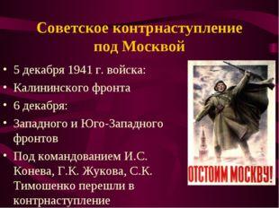 Советское контрнаступление под Москвой 5 декабря 1941 г. войска: Калининского