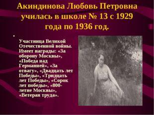 Акиндинова Любовь Петровна училась в школе № 13 с 1929 года по 1936 год. Учас