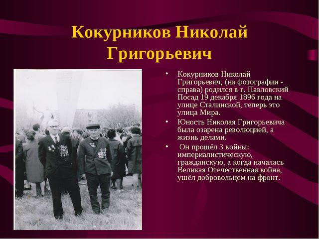 Кокурников Николай Григорьевич Кокурников Николай Григорьевич, (на фотографии...