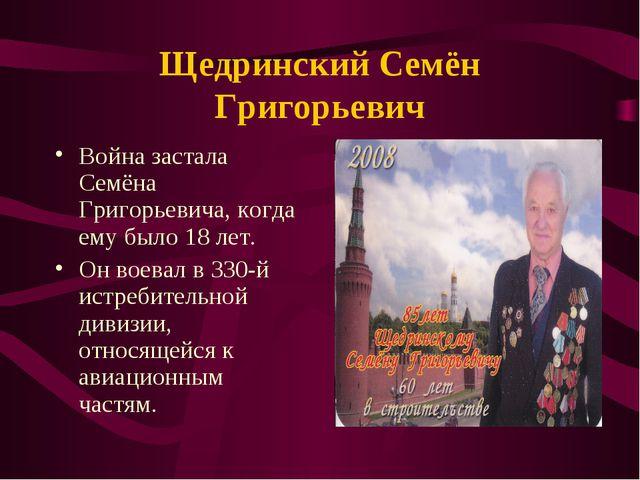 Щедринский Семён Григорьевич Война застала Семёна Григорьевича, когда ему был...