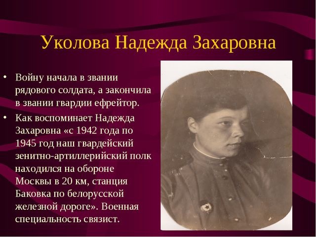 Уколова Надежда Захаровна Войну начала в звании рядового солдата, а закончила...