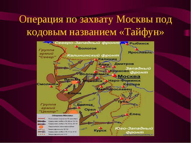 Операция по захвату Москвы под кодовым названием «Тайфун»