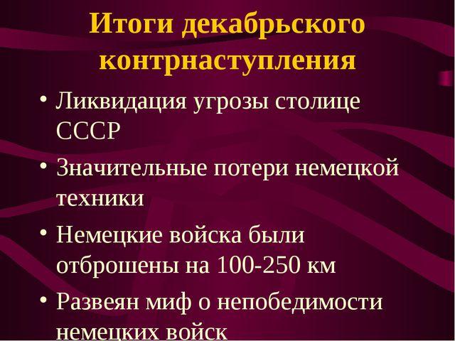 Итоги декабрьского контрнаступления Ликвидация угрозы столице СССР Значительн...