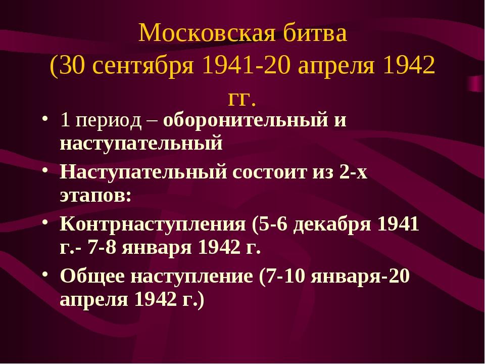 Московская битва (30 сентября 1941-20 апреля 1942 гг. 1 период – оборонительн...