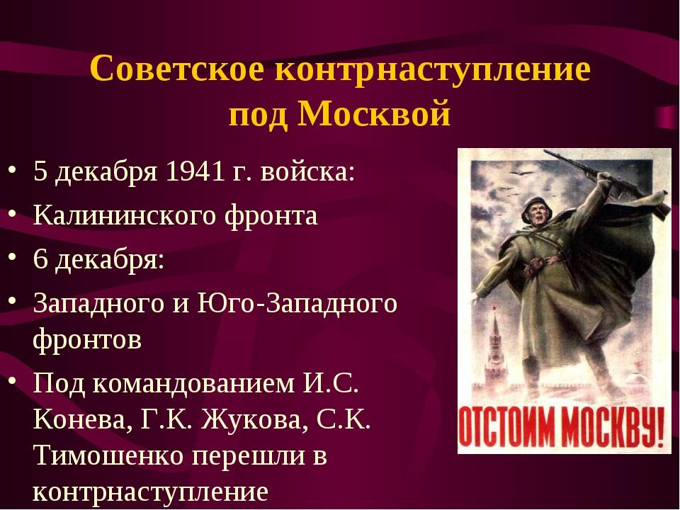 Советское контрнаступление под Москвой 5 декабря 1941 г. войска: Калининского...