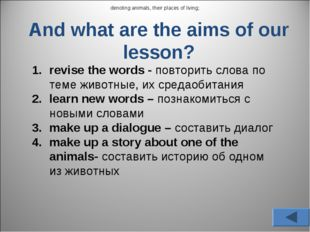 And what are the aims of our lesson? * revise the words - повторить слова по