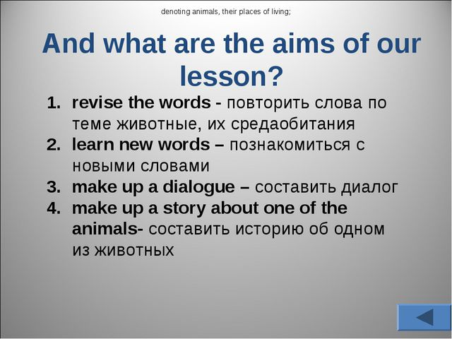 And what are the aims of our lesson? * revise the words - повторить слова по...