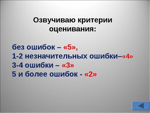 * Озвучиваю критерии оценивания: без ошибок – «5», 1-2 незначительных ошибки–...