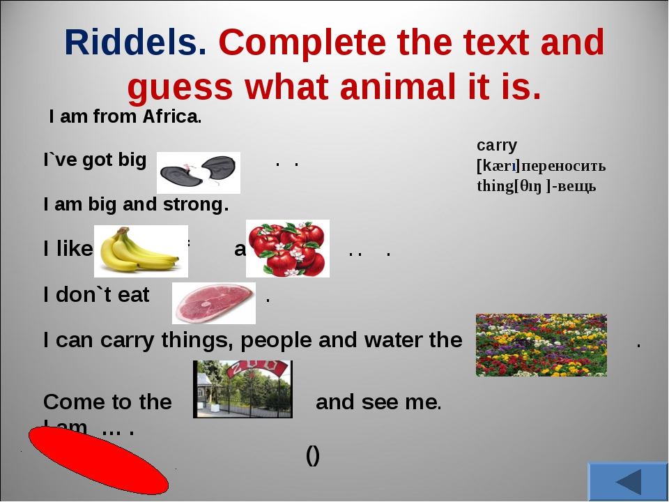 Riddels. Complete the text and guess what animal it is. I am from Africa. I`v...