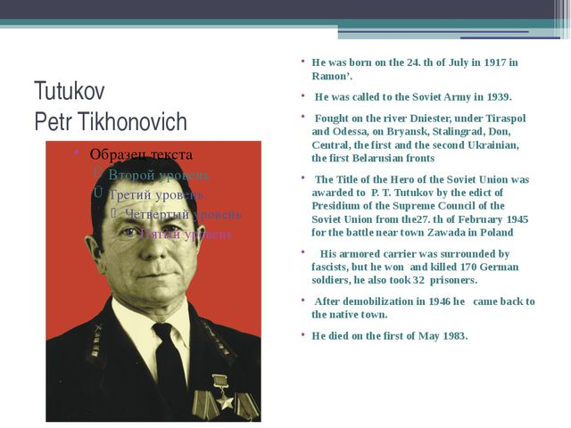 Tutukov Petr Tikhonovich He was born on the 24. th of July in 1917 in Ramon'....
