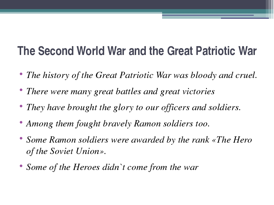 The Second World War and the Great Patriotic War The history of the Great Pat...