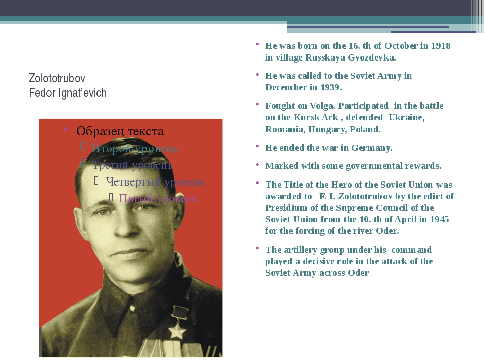Zolototrubov Fedor Ignat'evich He was born on the 16. th of October in 1918...