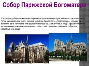 Собор Парижской Богоматери В Нотр-Дам де Пари торжественно короновали великих
