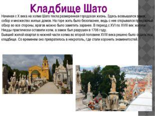 Кладбище Шато Начиная с X века на холме Шато текла размеренная городская жизн