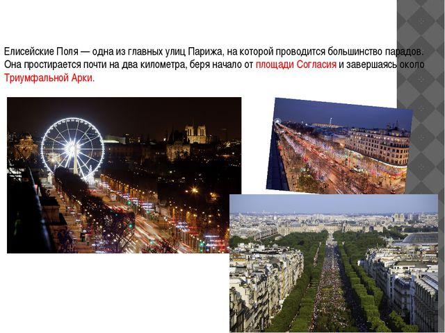 Елисейские поля Елисейские Поля— одна из главных улиц Парижа, на которой про...