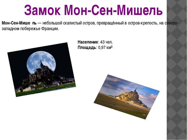 Замок Мон-Сен-Мишель Мон-Сен-Мише́ль— небольшой скалистыйостров, превращённ...