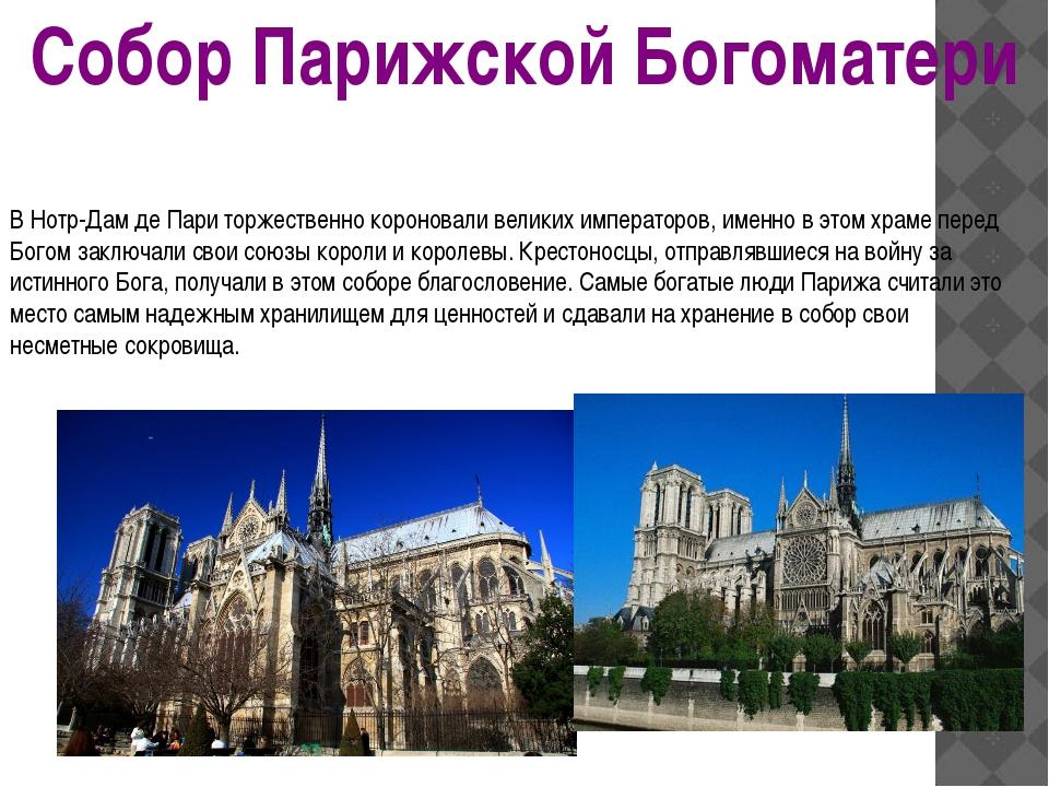 Собор Парижской Богоматери В Нотр-Дам де Пари торжественно короновали великих...