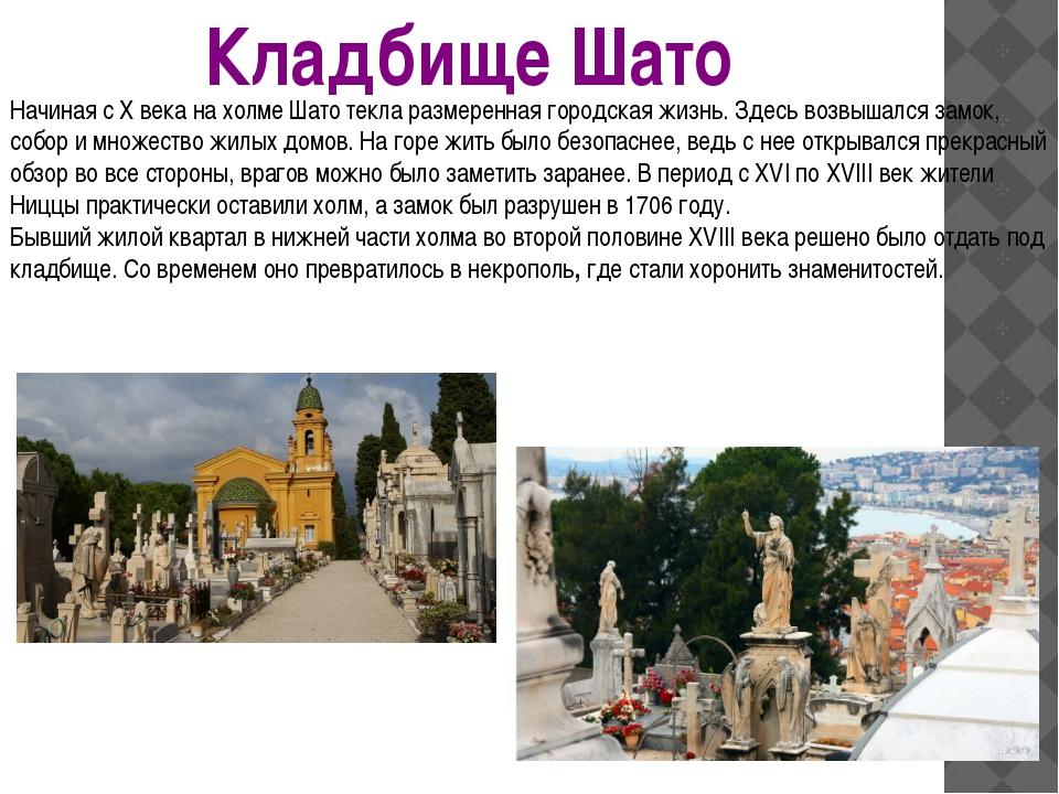Кладбище Шато Начиная с X века на холме Шато текла размеренная городская жизн...