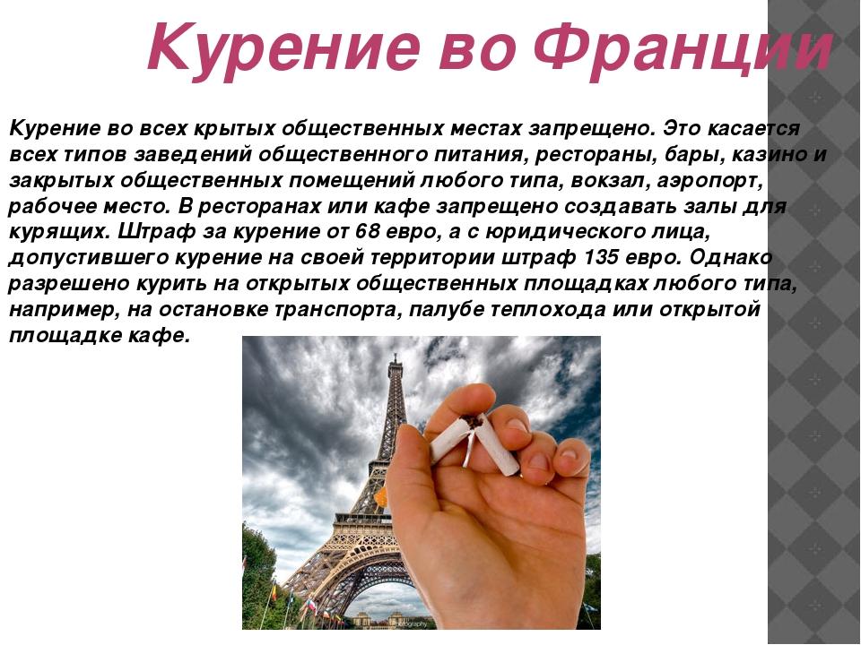 Курение во Франции Курение во всех крытых общественных местах запрещено. Это...