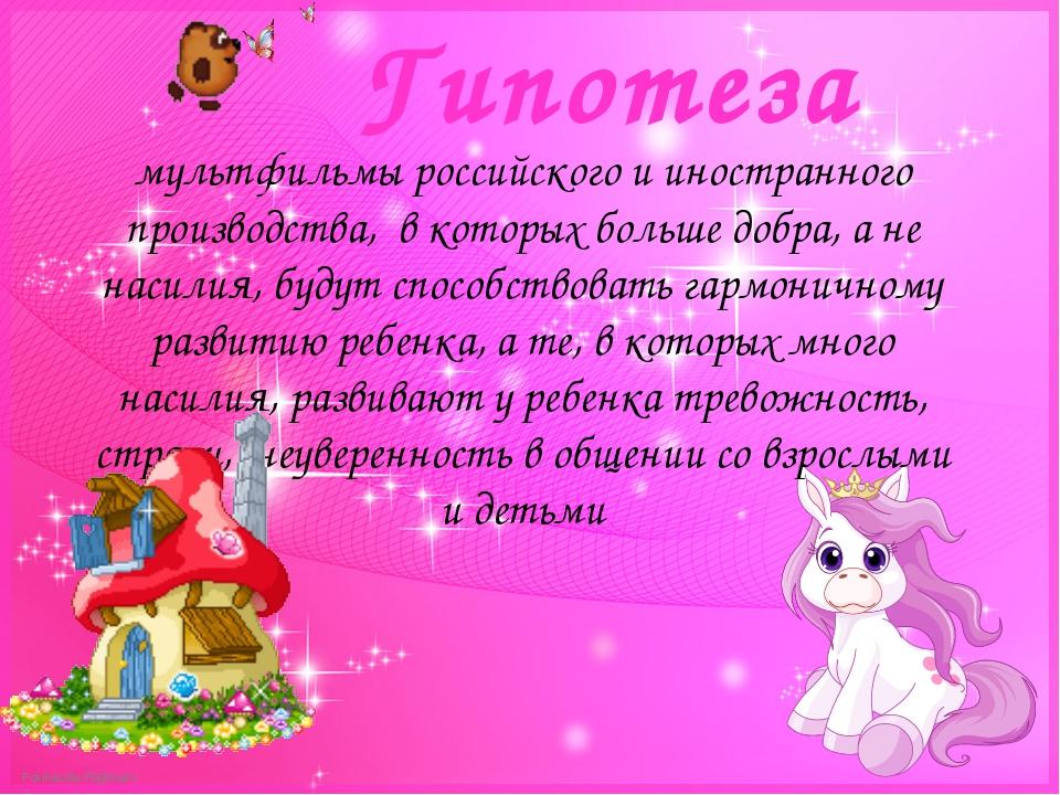 Гипотеза мультфильмы российского и иностранного производства, в которых больш...