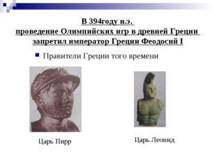 В 394году н.э. проведение Олимпийских игр в древней Греции запретил император