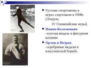 Русские спортсмены в играх стартовали в 1908г. (Лондон, IV Олимпийские игры).