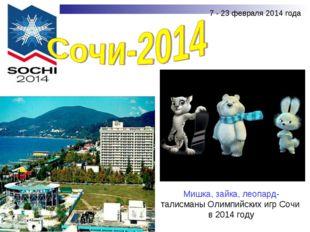 Мишка, зайка, леопард- талисманы Олимпийских игр Сочи в 2014 году 7 - 23 февр