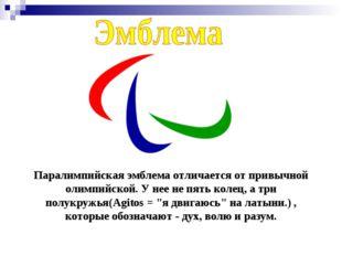 Паралимпийская эмблема отличается от привычной олимпийской. У нее не пять кол