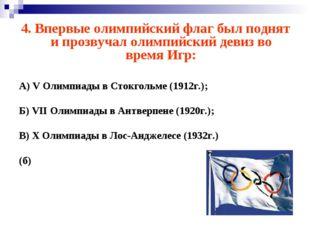 4. Впервые олимпийский флаг был поднят и прозвучал олимпийский девиз во время