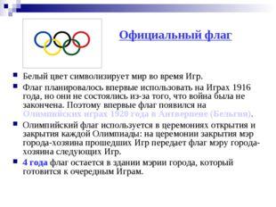 Официальный флаг Белый цвет символизирует мир во время Игр. Флаг планировалос