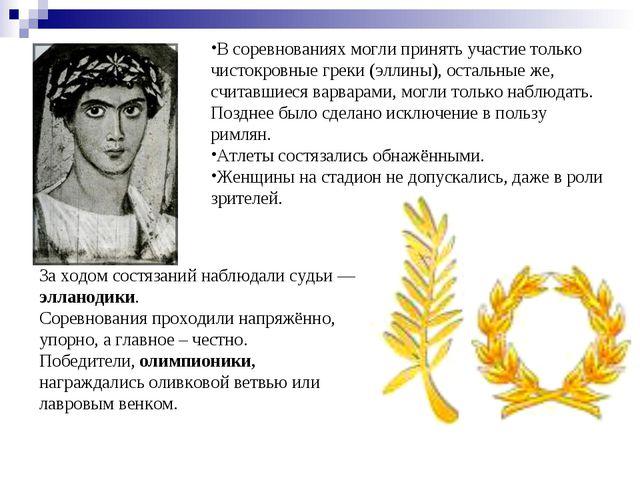 В соревнованиях могли принять участие только чистокровные греки (эллины), ост...