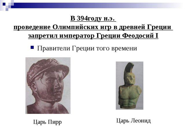 В 394году н.э. проведение Олимпийских игр в древней Греции запретил император...