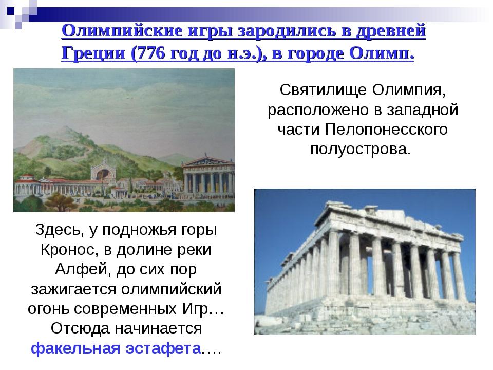 Олимпийские игры зародились в древней Греции (776 год до н.э.), в городе Олим...