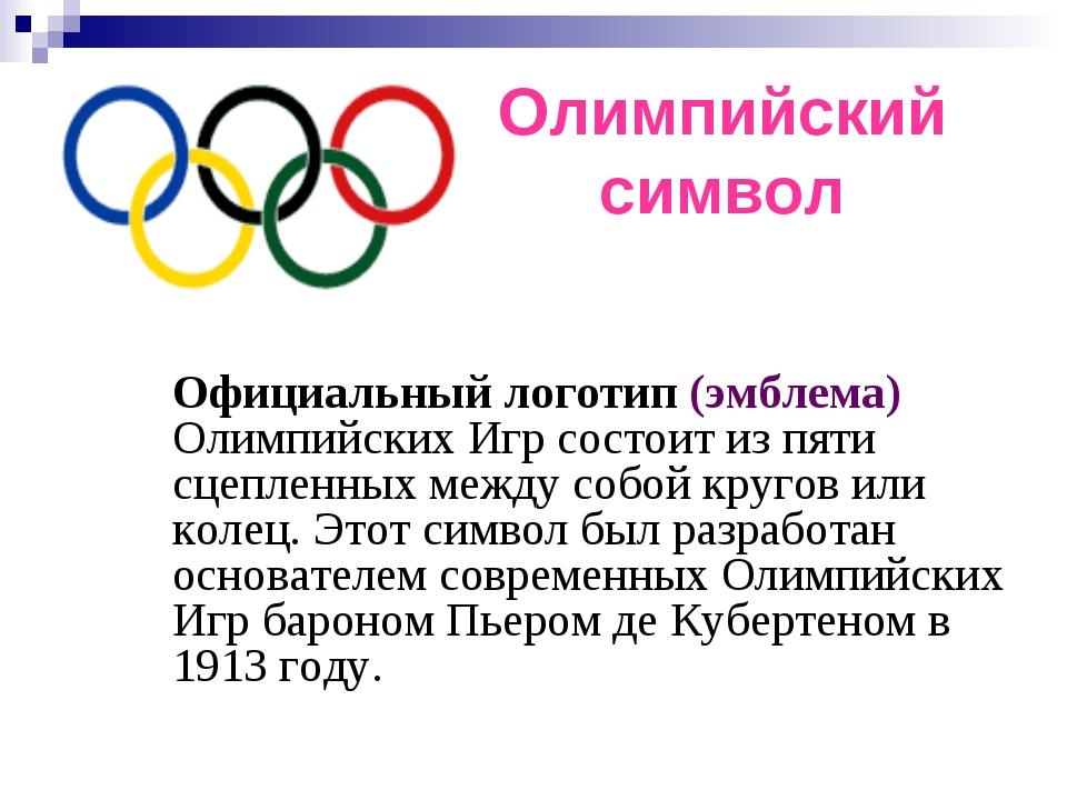 Официальный логотип (эмблема) Олимпийских Игр состоит из пяти сцепленных меж...