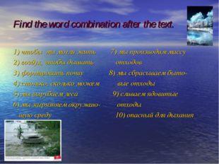 Find the word combination after the text. 1) чтобы мы могли жить 7) мы произв