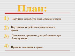 Наружное устройство православного храма Внутреннее устройство православного х