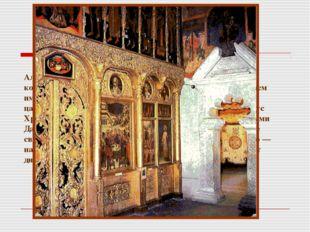 Алтарь отделяется от среднего храма особой перегородкой, которая уставлена ик
