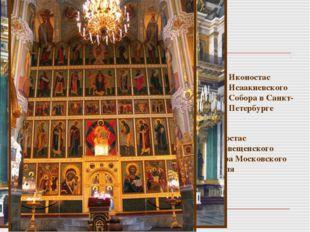 Иконостас Благовещенского Собора Московского Кремля Иконостас Исаакиевского С