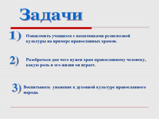 Воспитывать уважение к духовной культуре православного народа. Разобраться дл...