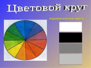 Ахроматические цвета: