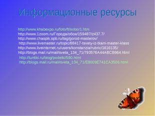http://luntiki.ru/blog/podelki/590.html http://blogs.mail.ru/mail/sveta_134_