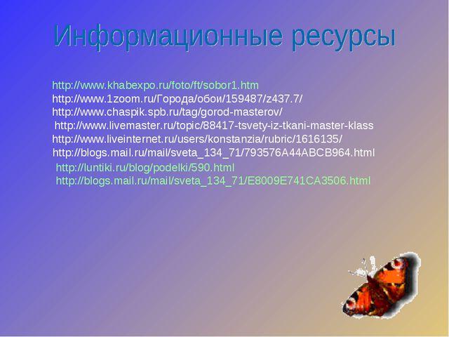 http://luntiki.ru/blog/podelki/590.html http://blogs.mail.ru/mail/sveta_134_...