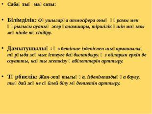 Сабақтың мақсаты: Білімділік: Оқушыларға атмосфера оның құрамы мен құрылысы а